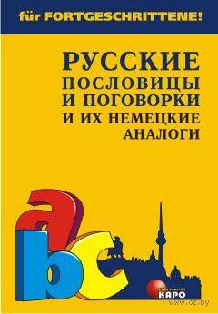 Русские пословицы и поговорки и их немецкие аналоги — фото, картинка