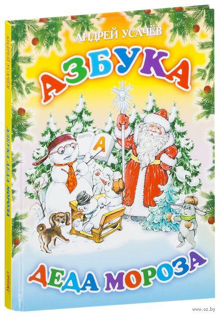 Азбука Деда Мороза — фото, картинка