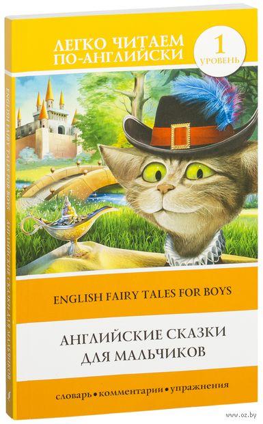 English Fairy Tales For Boys. Уровень 1 — фото, картинка