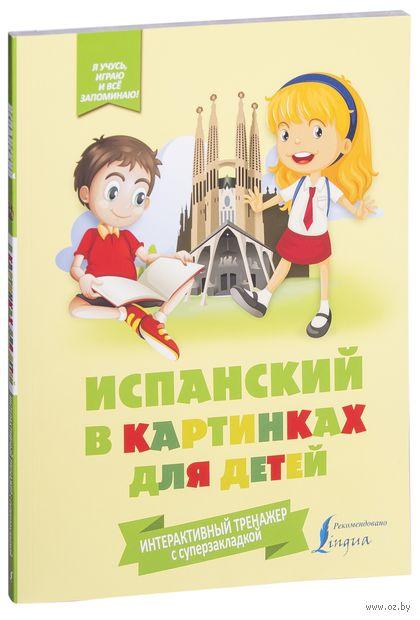 Испанский в картинках для детей. Интерактивный тренажер с суперзакладкой — фото, картинка
