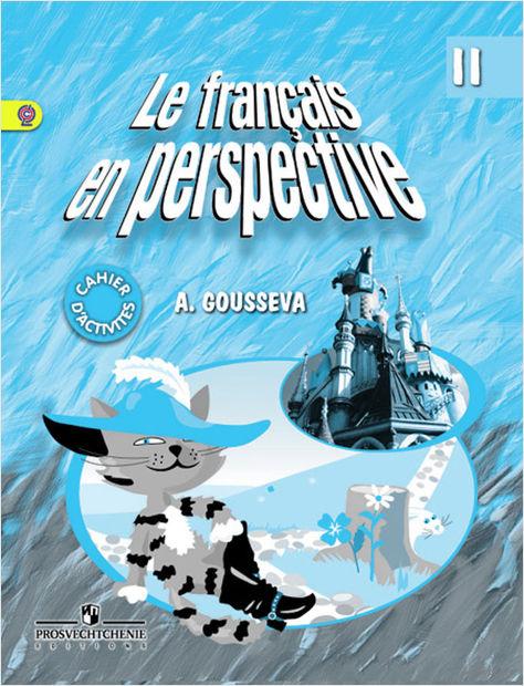 Французский язык. 2 класс. Рабочая тетрадь — фото, картинка