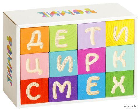 "Кубики ""Веселая азбука"" (12 шт.) — фото, картинка"