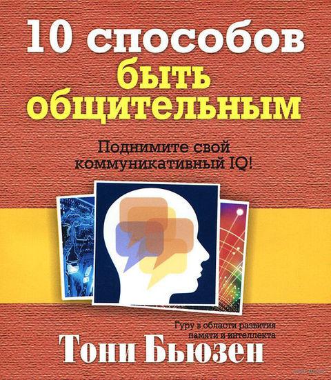10 способов быть общительным. Тони Бьюзен