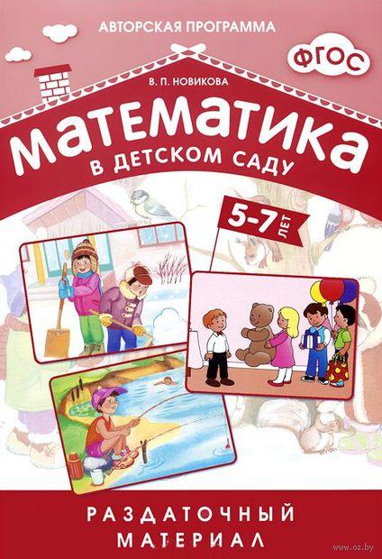 Математика в детском саду. Раздаточный материал для детей 5-7 лет. Валентина Новикова