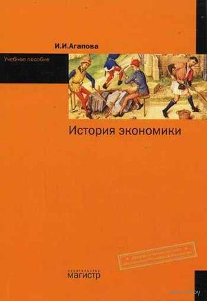История экономики. Ирина Агапова