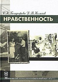 Нравственность. Светлана Бондырева, Дмитрий Колесов