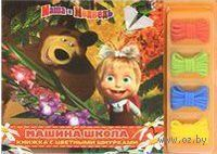 Маша и Медведь. Машина школа. Книжка с цветными шнурками