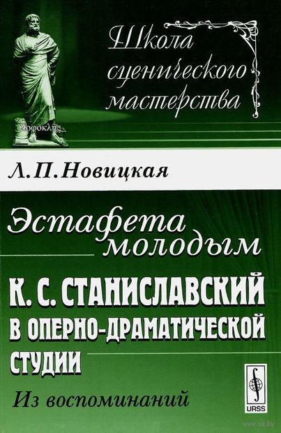 Эстафета молодым. К. С. Станиславский в Оперно-драматической студии — фото, картинка