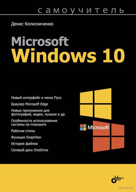 Самоучитель Microsoft Windows 10. Денис Колисниченко