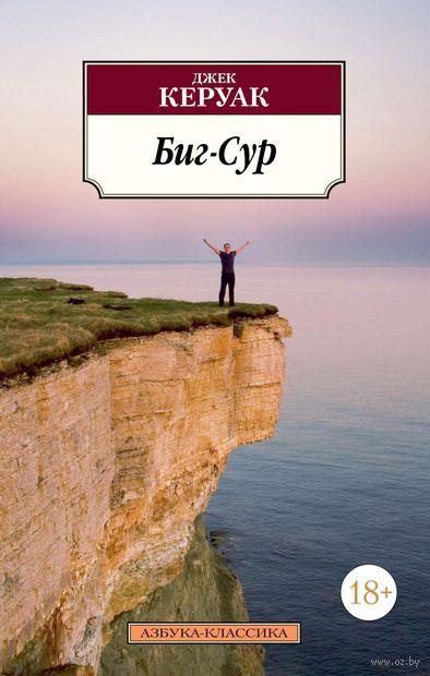 Биг-Сур (м) — фото, картинка