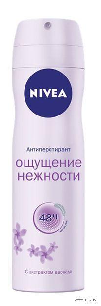 "Дезодорант-антиперспирант для женщин ""Ощущение нежности"" (спрей; 150 мл) — фото, картинка"
