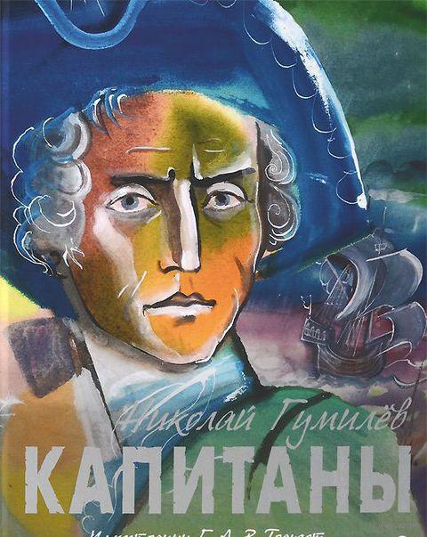 Капитаны. Николай Гумилев