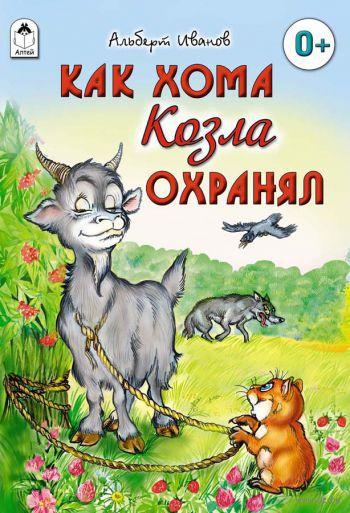 Как Хома козла охранял. Альберт Иванов