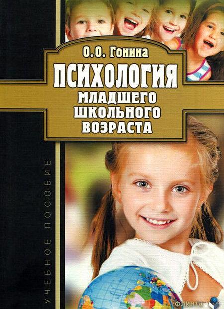 Психология младшего школьного возраста. Ольга Гонина