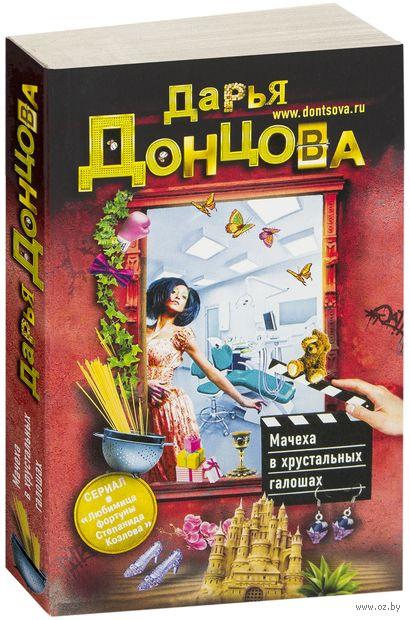 Мачеха в хрустальных галошах (м). Дарья Донцова