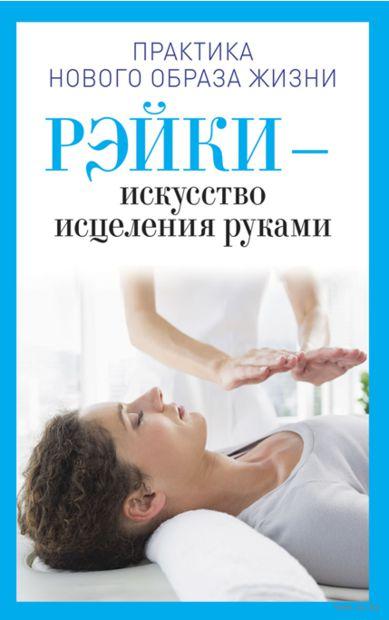 Рэйки - искусство исцеления руками. И. Дмитриева