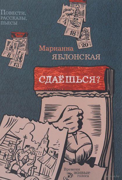 Сдаешься?. Марианна Яблонская