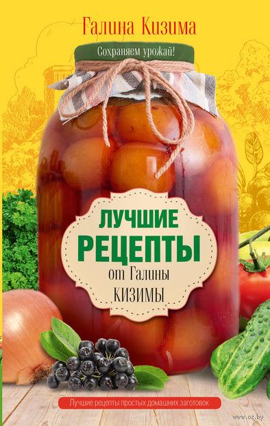 Лучшие рецепты от Галины Кизимы. Галина Кизима