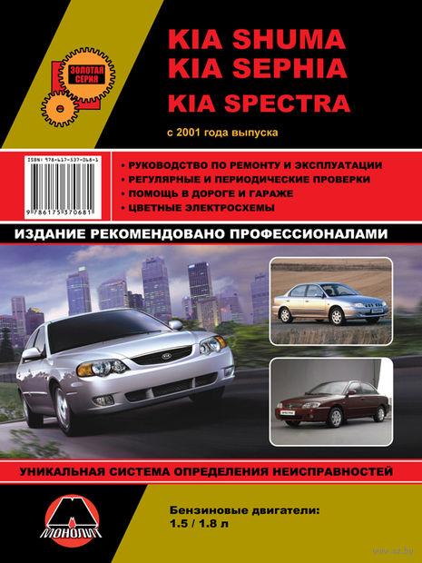 Kia Shuma / Kia Sephia / Kia Spectra с 2001 г. Руководство по ремонту и эксплуатации