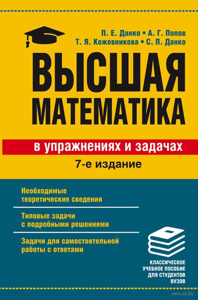 Высшая математика в упражнениях и задачах. П. Данко, А. Попов, С. Данко, Т. Кожевникова