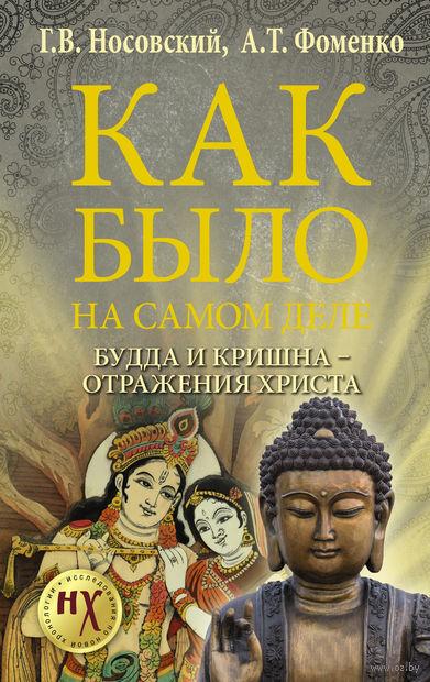 Будда и Кришна - отражения Христа — фото, картинка