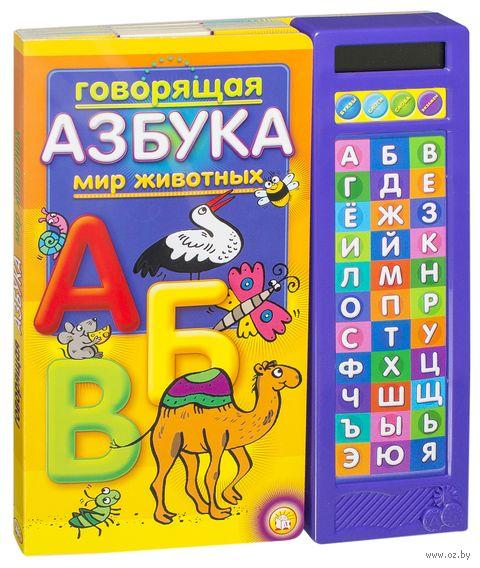 Мир животных. Говорящая азбука — фото, картинка