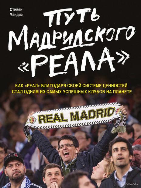 """Путь мадридского """"Реала"""" — фото, картинка"""