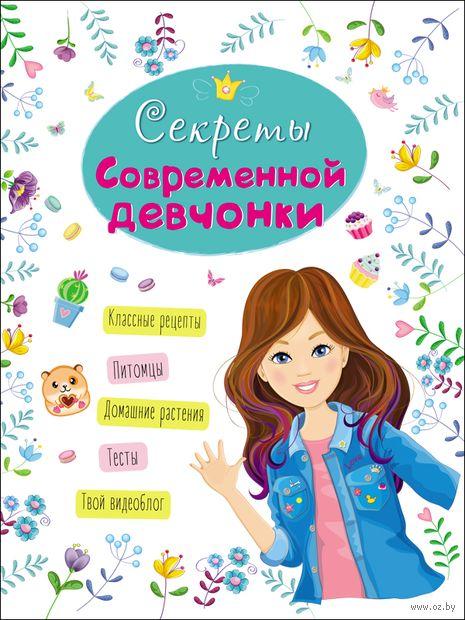 Энциклопедия для девочек. Секреты современной девчонки — фото, картинка