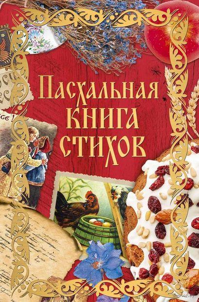 Пасхальная книга стихов — фото, картинка