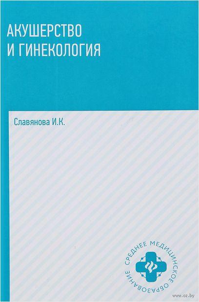 Акушерство и гинекология. Изабелла Славянова
