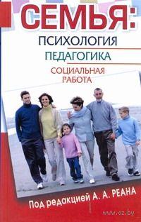 Семья. Психология, педагогика, социальная работа — фото, картинка