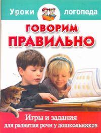 Говорим правильно. Игры и задания для развития речи у дошкольников. Екатерина Ершова