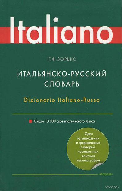 Итальянско-русский словарь / Dizionario Italiano-Russo. Г. Зорько