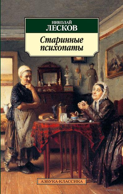 Старинные психопаты. Николай Лесков