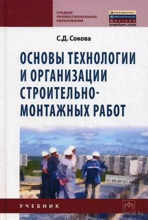 Основы технологии и организации строительно-монтажных работ. Серафима Сокова