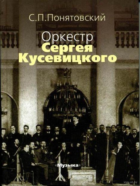 Оркестр Сергея Кусевицкого — фото, картинка