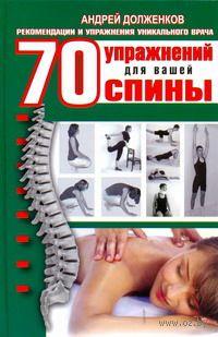 70 упражнений для вашей спины. Андрей Долженков