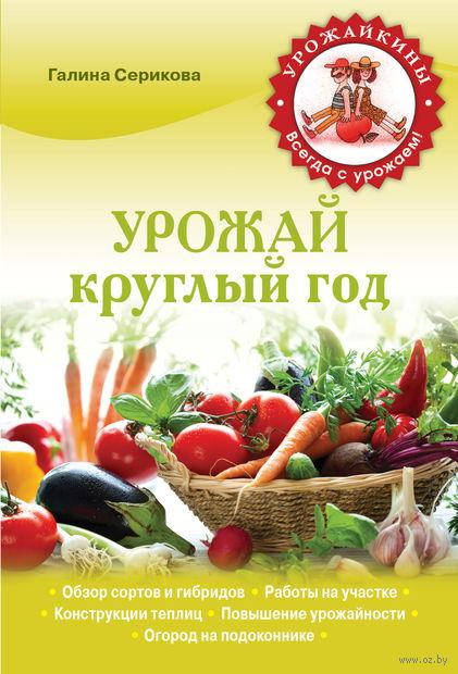 Урожай круглый год (м). Галина Серикова