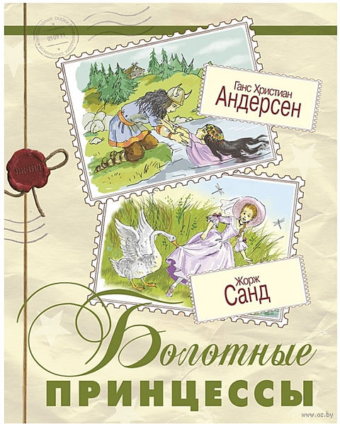 Болотные принцессы. Ганс Христиан Андерсен, Жорж Санд