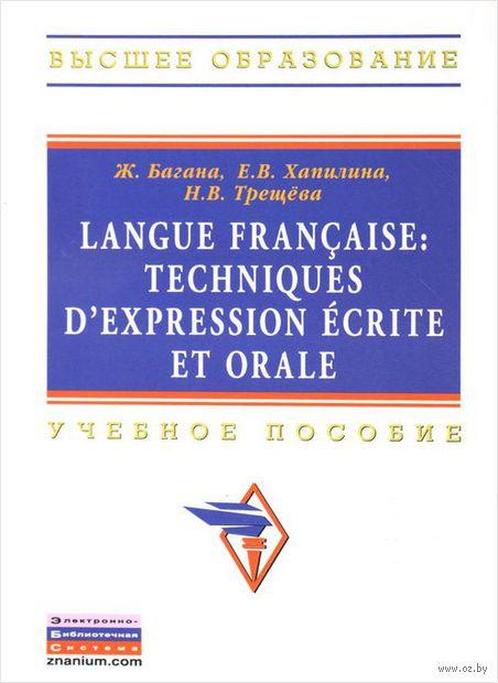 Langue Francaise: Techniques Dexpression Ecrite et Orale. Жером Багана, Наталья Трещева, Елена Хапилина