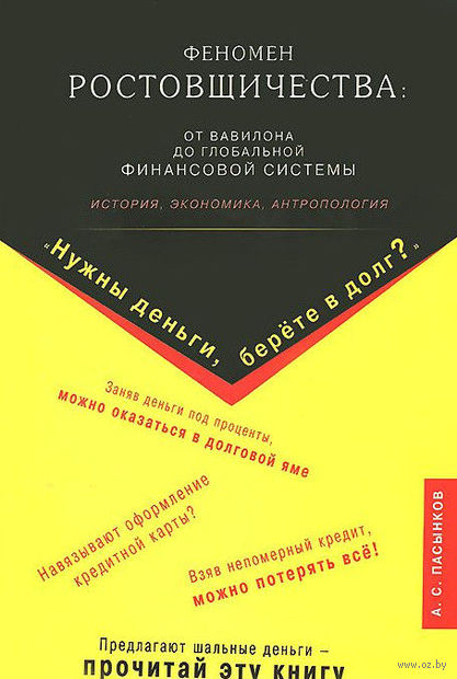 Феномен ростовщичества: от Вавилона до глобальной финансовой системы. Александер Пасынков