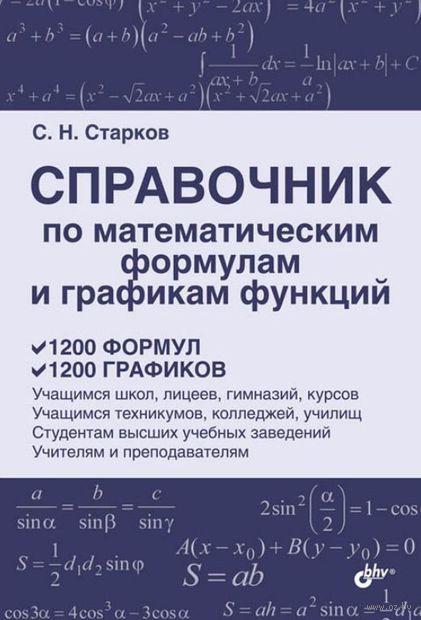 Справочник по математическим формулам и графикам функций. Сергей Старков