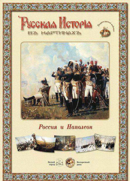 Русская история в картинах. Россия и Наполеон