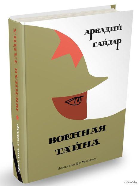 Военная тайна. Аркадий Гайдар