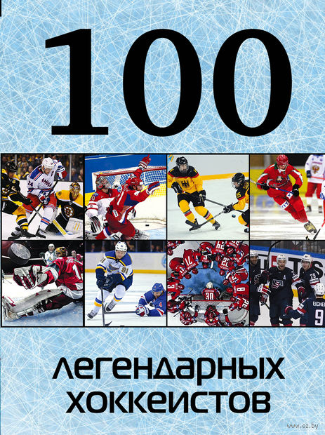100 легендарных хоккеистов. Александр Грамм