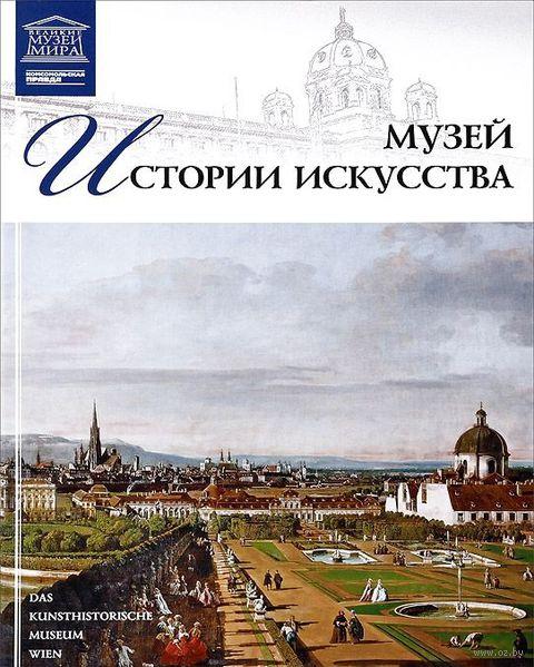 Музей истории искусства. Вена. Т. Акимова