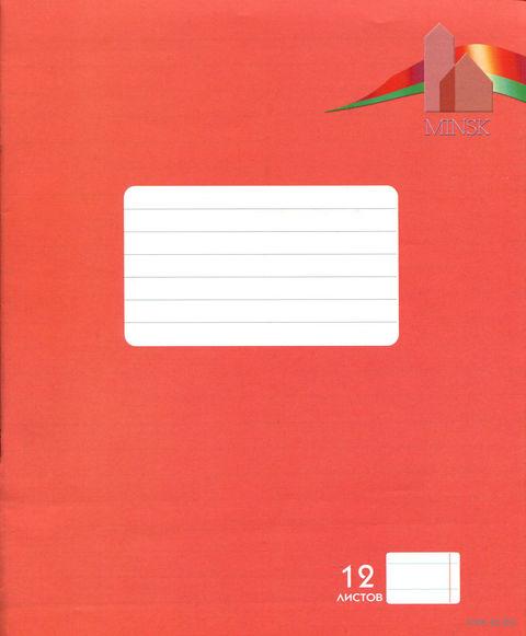 Тетрадь в линейку (12 листов)