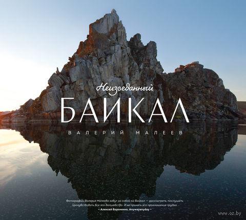 Неизведанный Байкал. Валерий Малеев