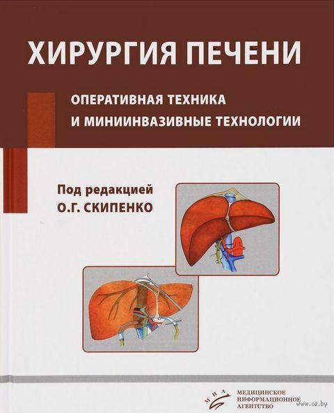Хирургия печени. Оперативная техника и миниинвазивные технологии. О. Скипенко