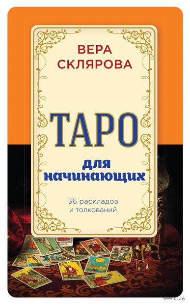Таро для начинающих — фото, картинка